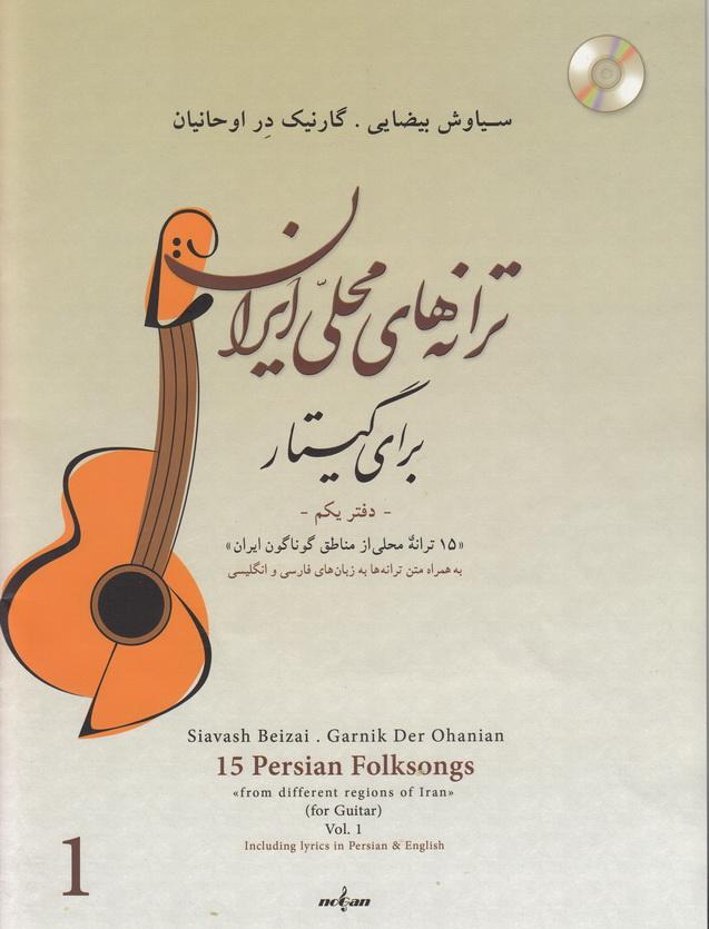ترانههای محلی ایران برای گیتار