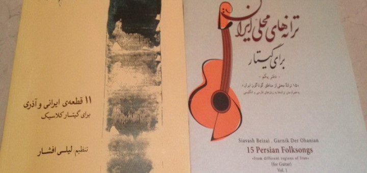 موسیقی ایرانی برای گیتار کلاسیک 4