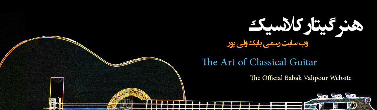 هنر گیتار کلاسیک The Art of Classical Guitar