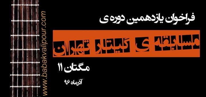 فراخوان یازدهمین دورهی مسابقهی گیتار تهران 1