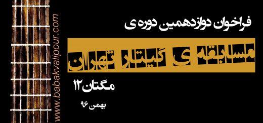 فراخوان دوازدهمین دوره مسابقهی گیتار تهران –  تمدید تا ۲۷ بهمن 2