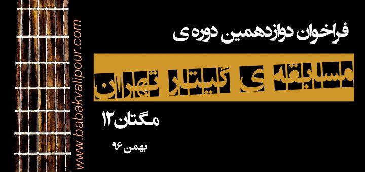 فراخوان دوازدهمین دوره مسابقهی گیتار تهران –  تمدید تا ۲۷ بهمن 1