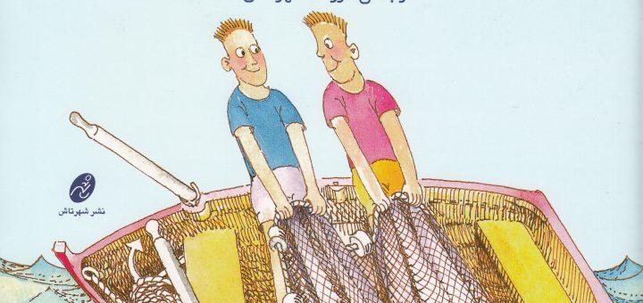 هربرت و هری؛ کتابی برای کودکان 3