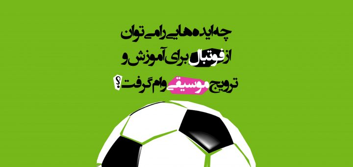 چه ایدههایی را میتوان از فوتبال برای آموزش و ترویج موسیقی وام گرفت؟ 2