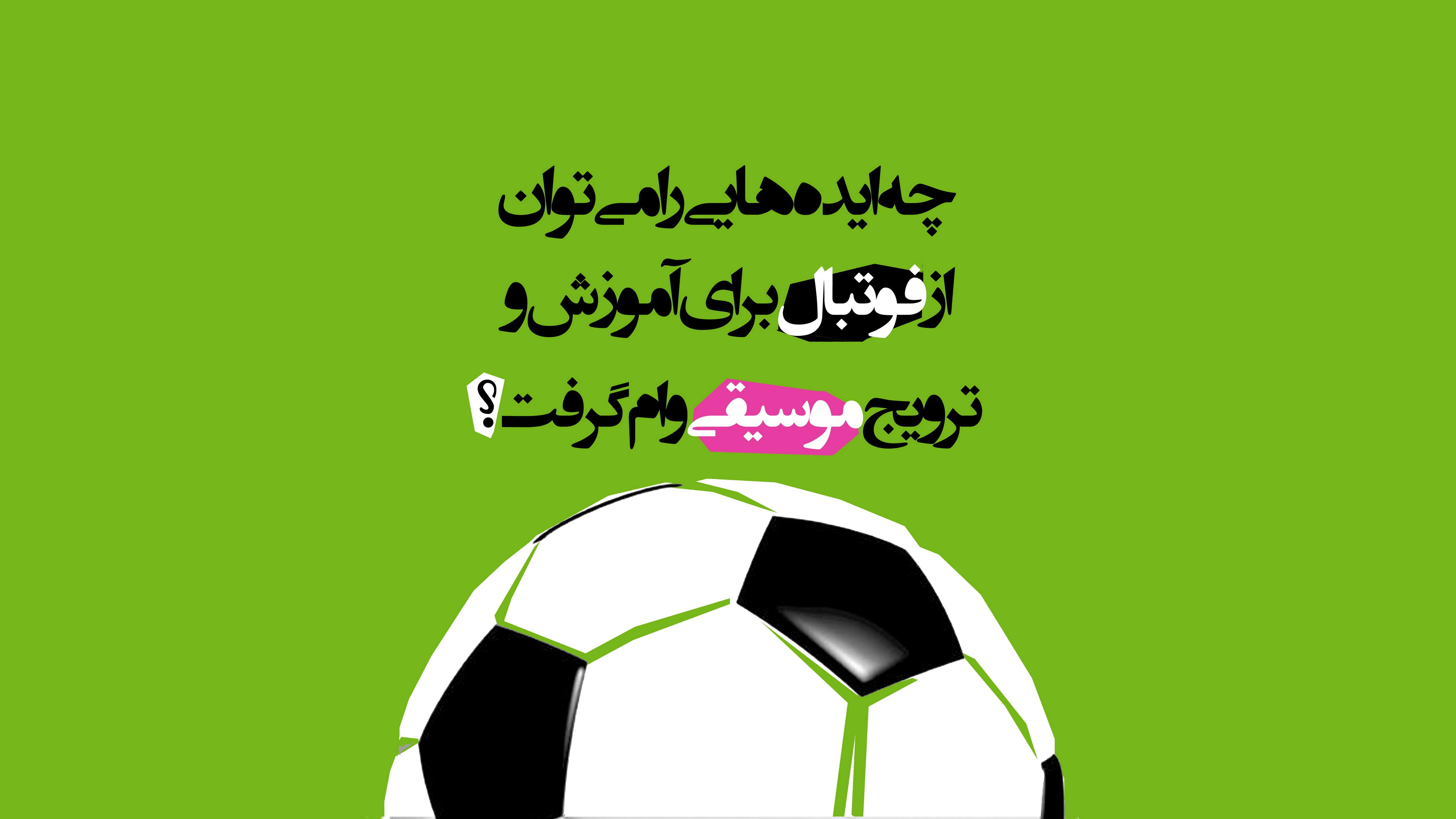 چه ایدههایی را میتوان از فوتبال برای آموزش و ترویج موسیقی وام گرفت؟ 1