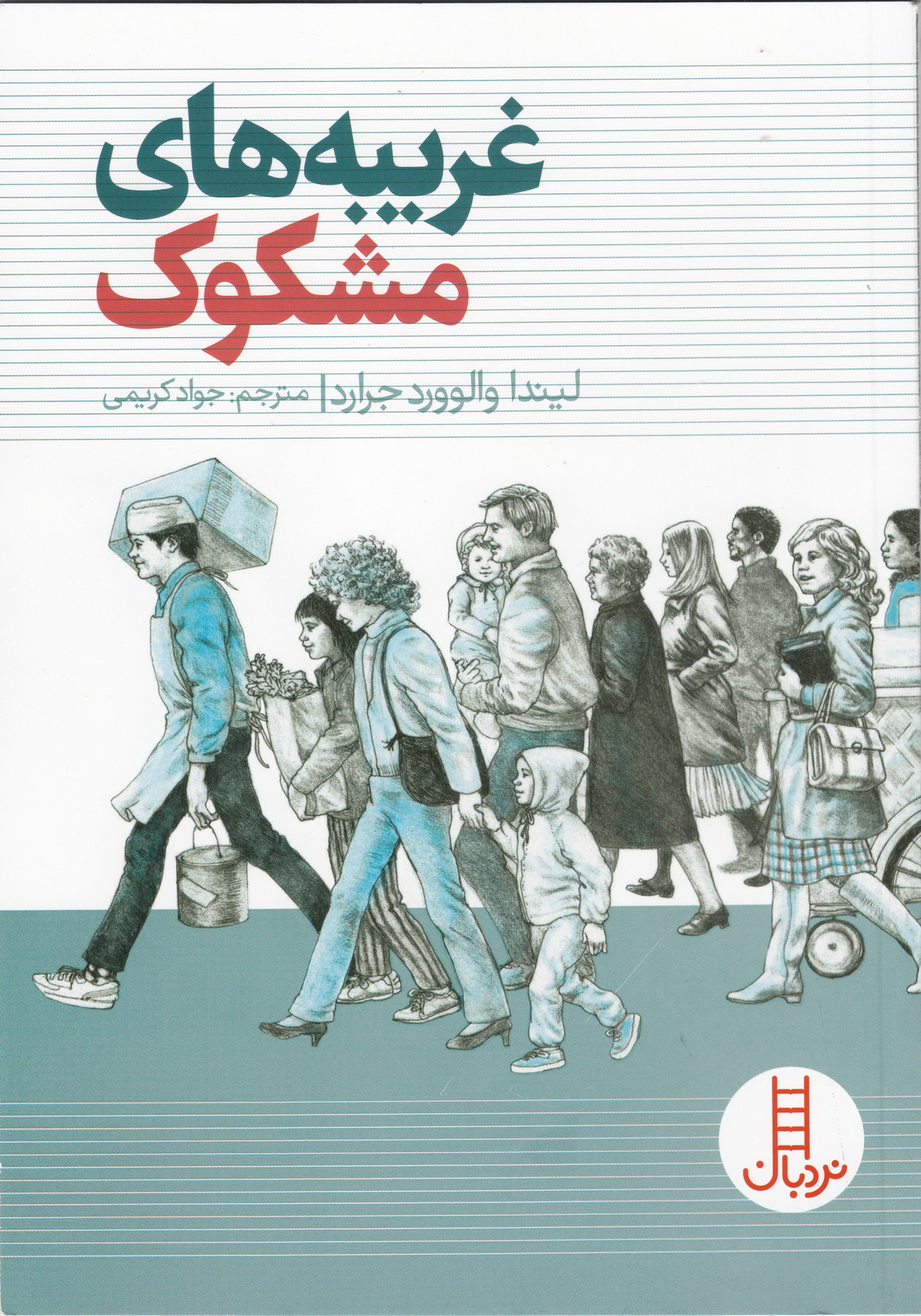 """معرفی کتاب """"غریبههای مشکوک"""" 1"""