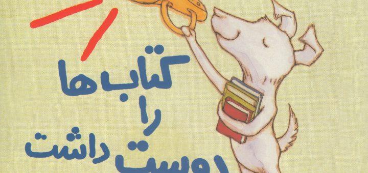 پیشنهاد مطالعه کتاب کودک 10