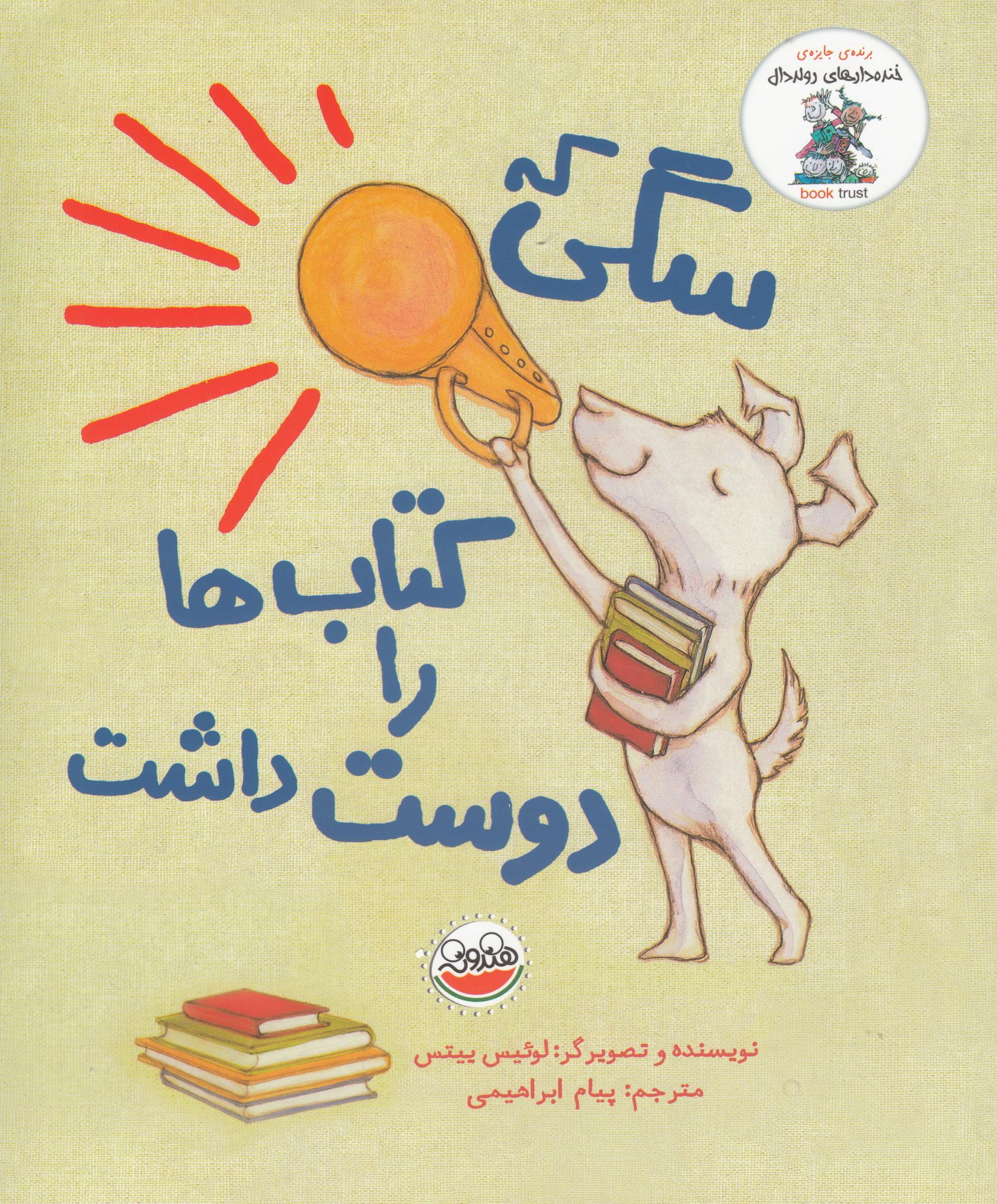 پیشنهاد مطالعه کتاب کودک 1
