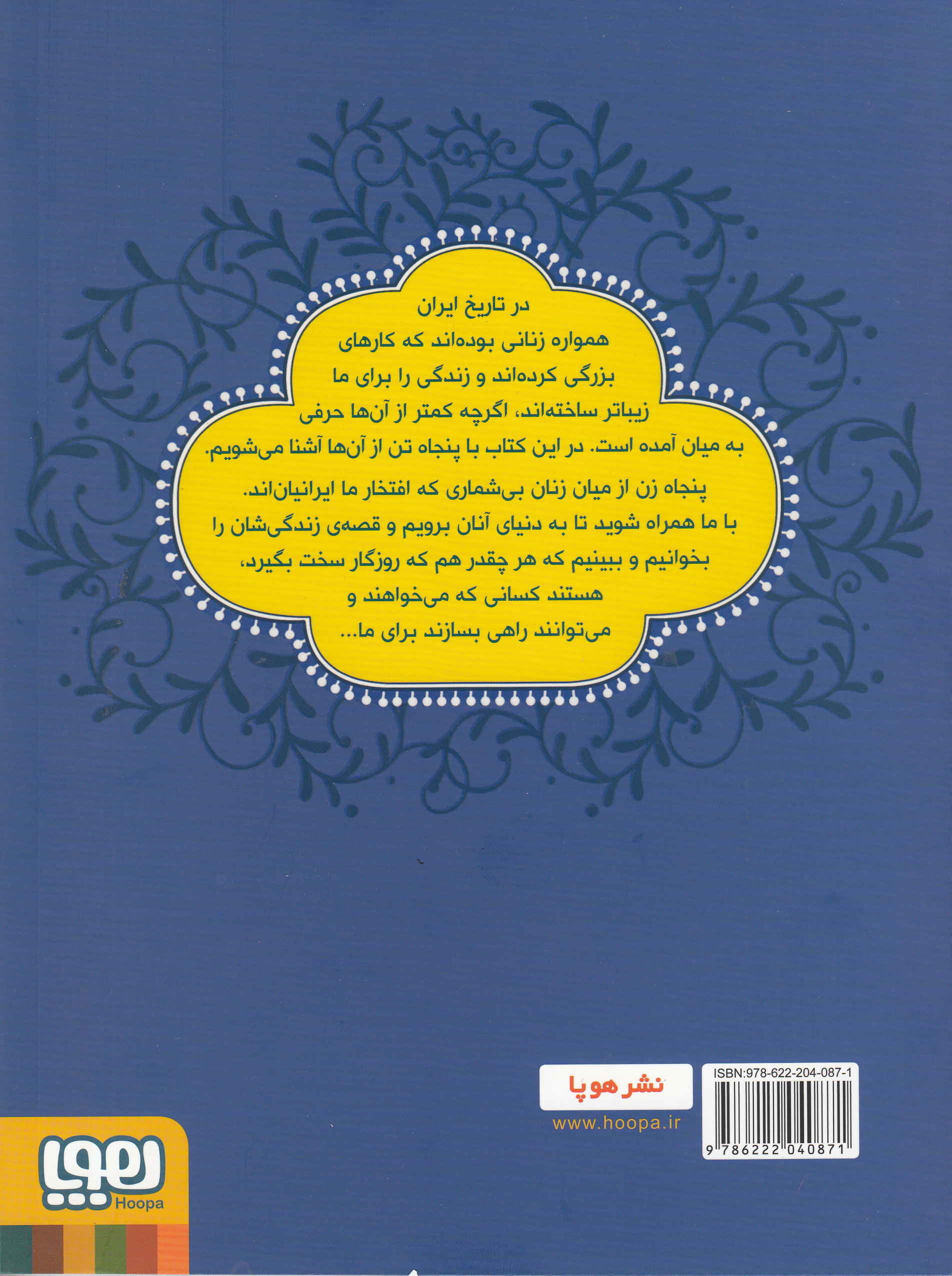 دربارۀ کتاب زنان پیشرو از نشر هوپا 1
