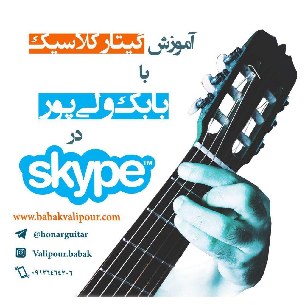 آموزش گیتار کلاسیک در سطوح مختلف به صورت آنلاین با نرم افزار اسکایپ