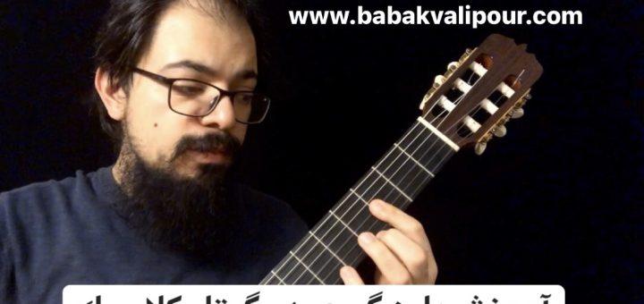 آموزش باره گیری در گیتار کلاسیک