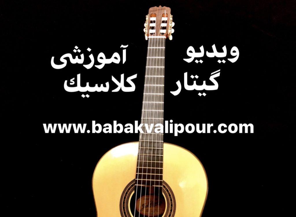 ویدیوی آموزشی گیتار کلاسیک