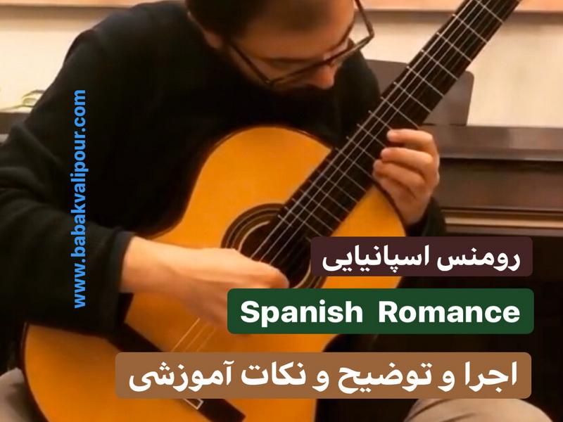 اجرا و آموزش رومنس اسپانیایی