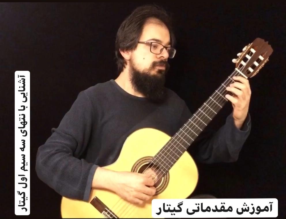 آموزش گیتار کلاسیک (۳ ملودی مشهور) 1