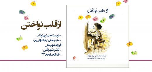 کتاب از قلب نواختن