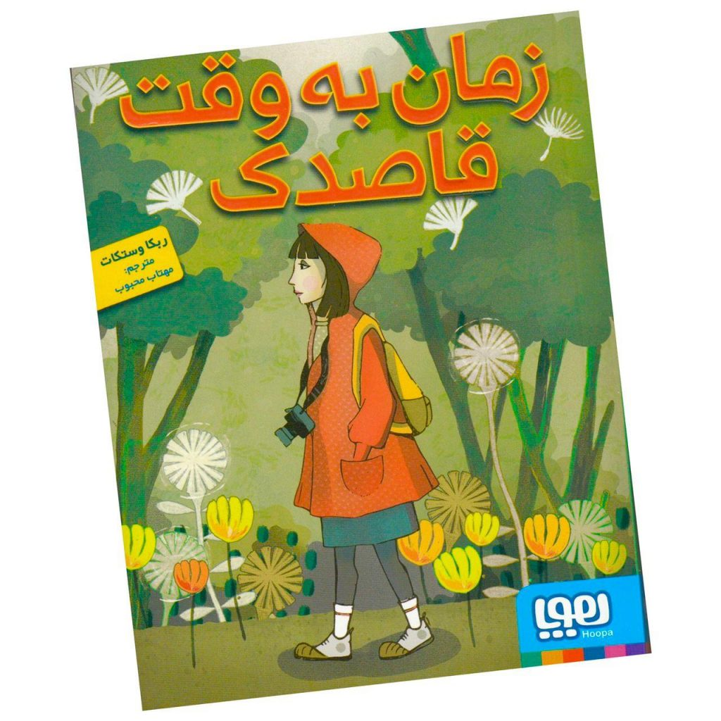 پیشنهاد دو رمان برای نوجوانان 1