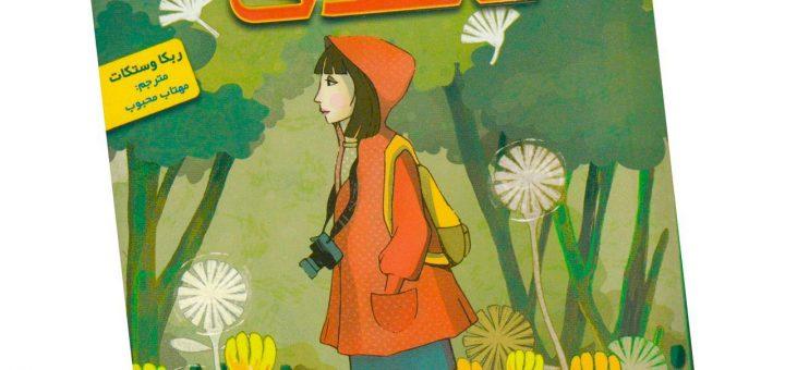پیشنهاد دو رمان برای نوجوانان 2