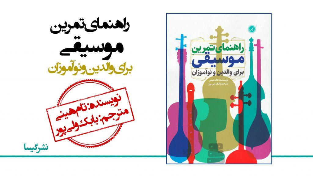 کتاب راهنمای تمرین موسیقی