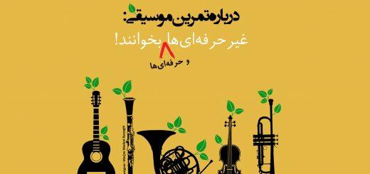 تمرین موسیقی؛ قابل توجه حرفهایها و غیرحرفهایها 1