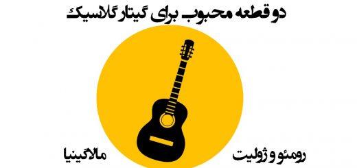 آموزش دو قطعه محبوب برای گیتار کلاسیک