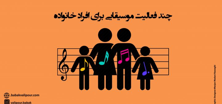 بازیهای موسیقی برای خانواده