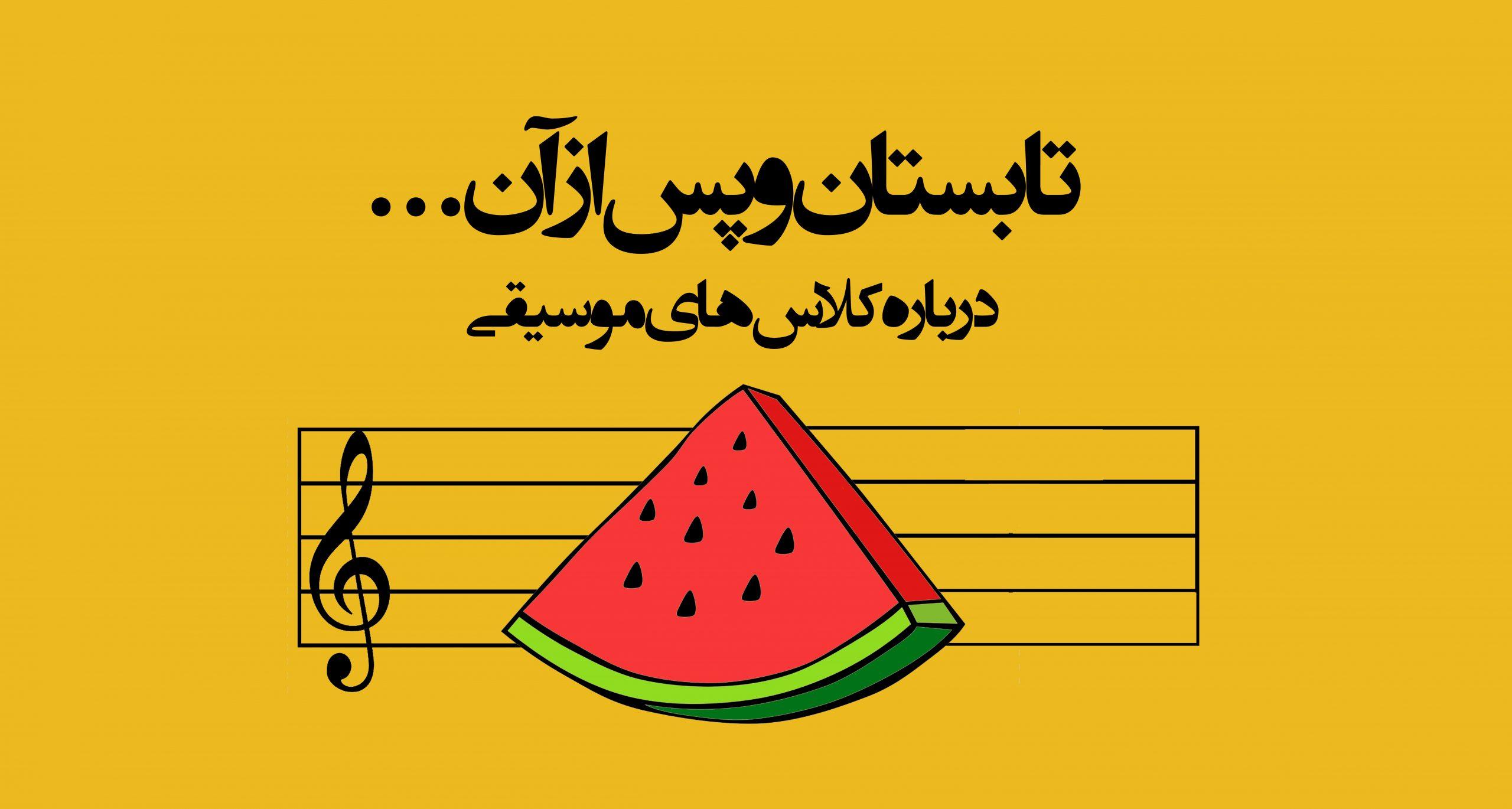 شروع آموزش موسیقی
